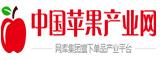 中国苹果产业网