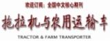 拖拉机与农用运输车