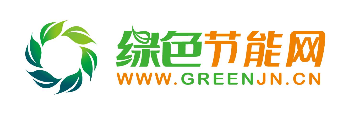 绿色节能网