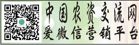 中国农资交流网