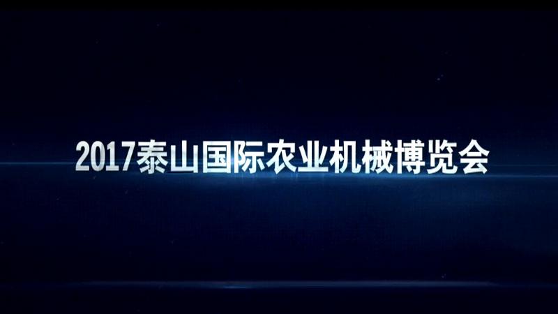 泰安农机展宣传片